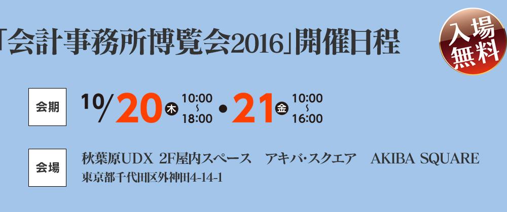 「会計事務所博覧会2016」開催日程