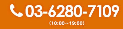 TEL:03-6280-7109