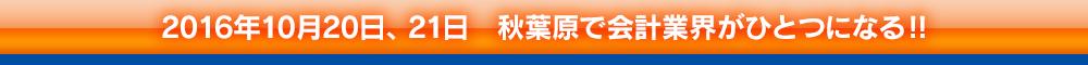 2016年10月20日、21日 秋葉原で会計業界がひとつになる?