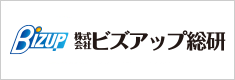 株式会社ビズアップ総研