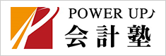 パワーアップ会計塾株式会社