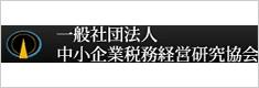 (一社)中小企業税務経営研究協会
