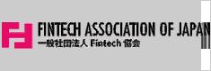 (一社)Fintech協会