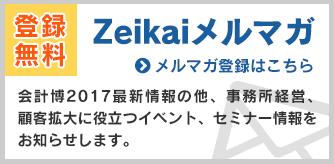 登録無料 Zeikaiメルマガ