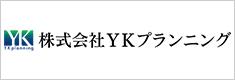 株式会社YKプランニング