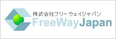 株式会社フリーウェイジャパン