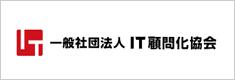 一般社団法人IT顧問化協会