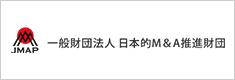 一般財団法人日本的M&A推進財団
